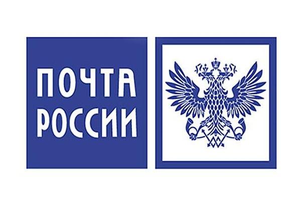 Почта России 1-й Класс