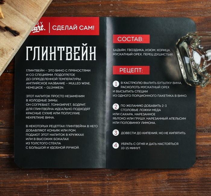 Набор для приготовления напитка Глинтвейн: штоф 0.5 л, специи, инструкция