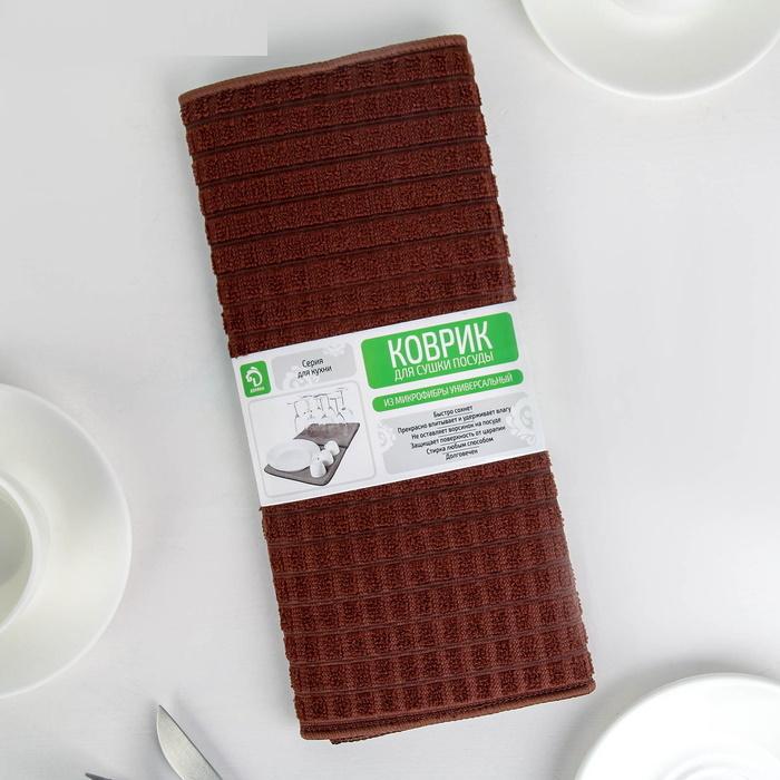 Коврик для сушки посуды 30*40 см, микрофибра, цвет коричневый