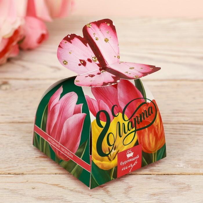 Бурлящий шар в коробке-бабочке С 8 марта с ароматом ягодного чизкейка
