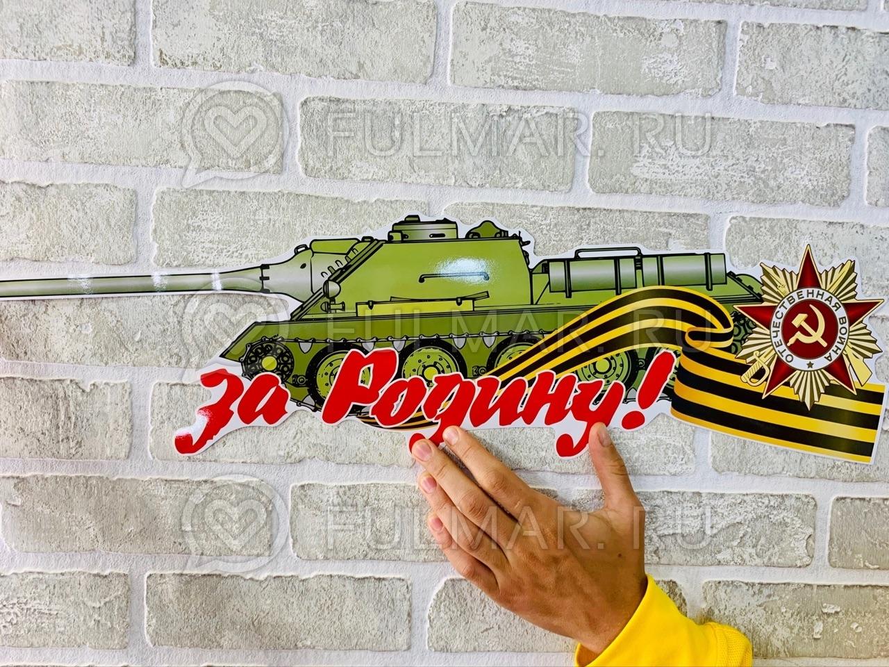 Наклейка в виде танка на машину День Победы 9 мая «За Родину»