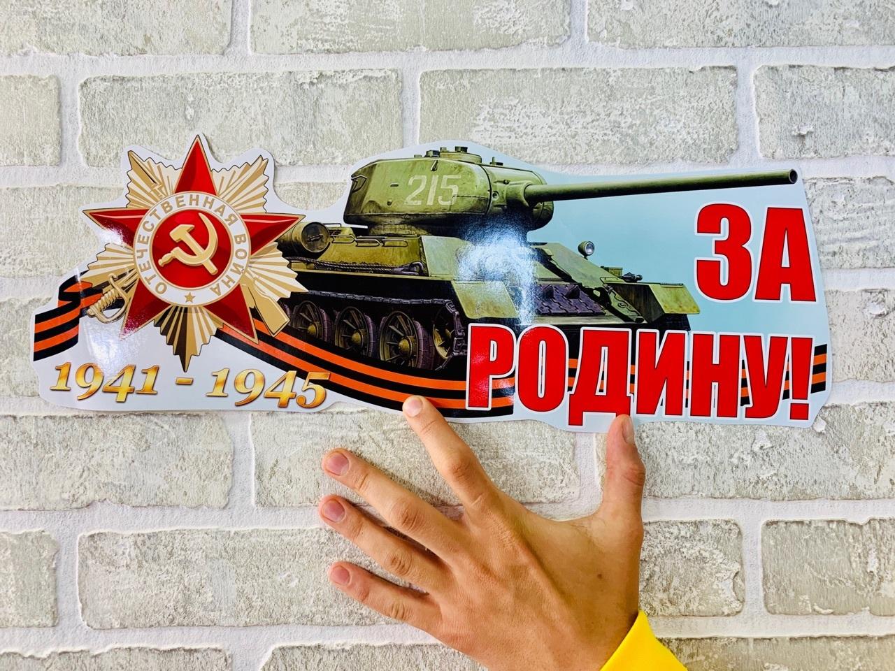 Наклейка в виде танка на машину День Победы 9 мая «Танк За Родину 1941-1945»