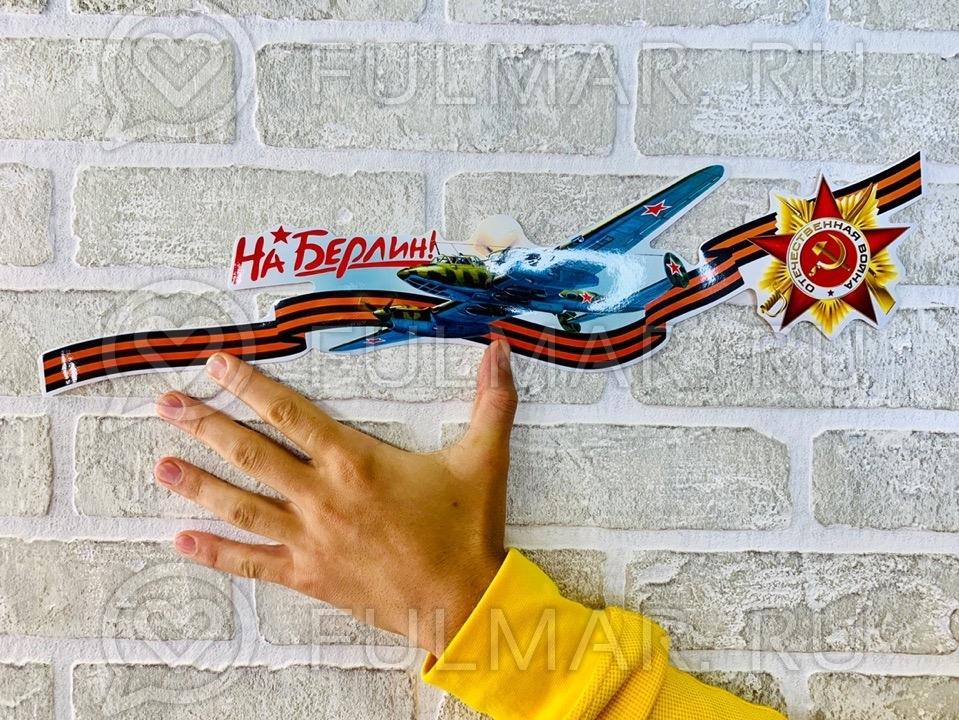 Наклейка на машину День Победы 9 мая «На Берлин»