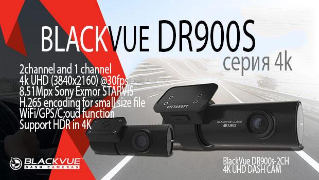 Видеорегистратор BlackVue DR900S-2CH, 2 камеры, GPS (+ Антисептик-спрей для рук в подарок!)