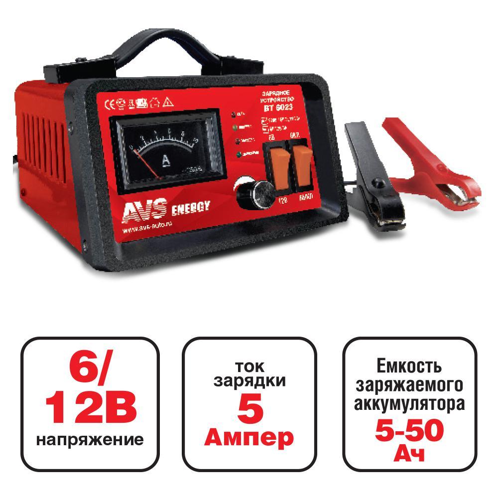 Устройство зарядное универсальное АКБ AVS Energy BT-6023 (6/12В, 0-5А) (+ Антисептик-спрей для рук в подарок!)