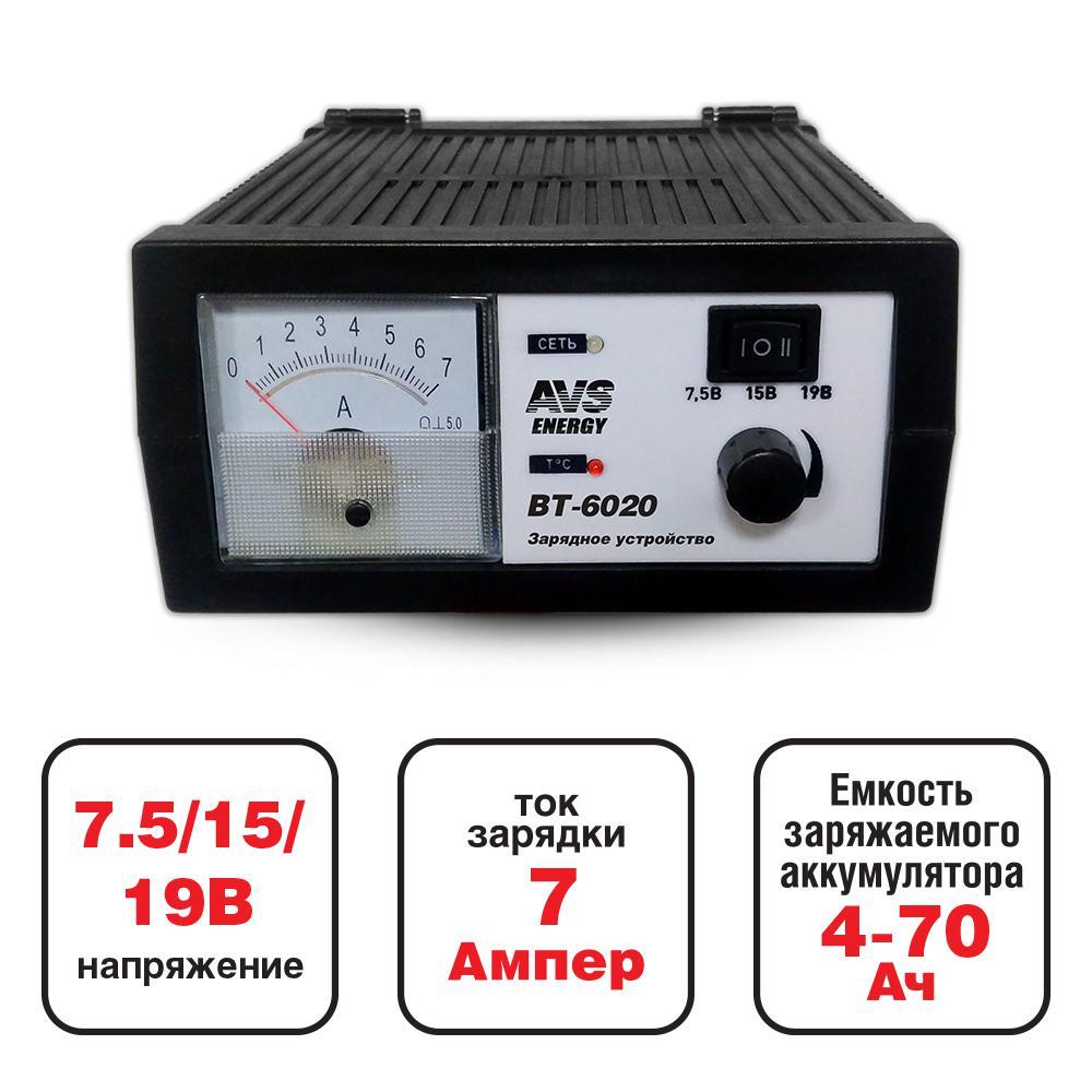 Зарядное устройство - источник питания AVS Energy BT-6020 (6/12В, 7А) (+ Антисептик-спрей для рук в подарок!)