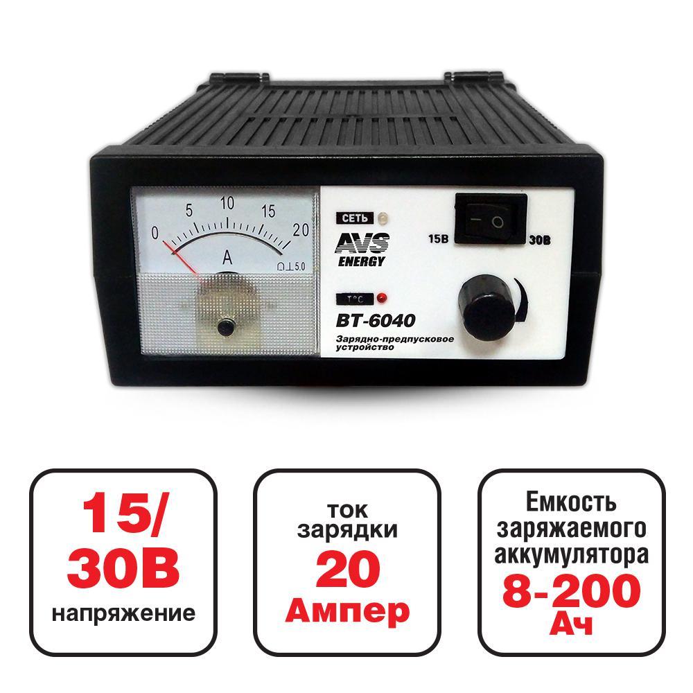 Зарядное устройство - источник питания AVS Energy BT-6040 (12/24В, 20А, пуск) (+ Антисептик-спрей для рук в подарок!)