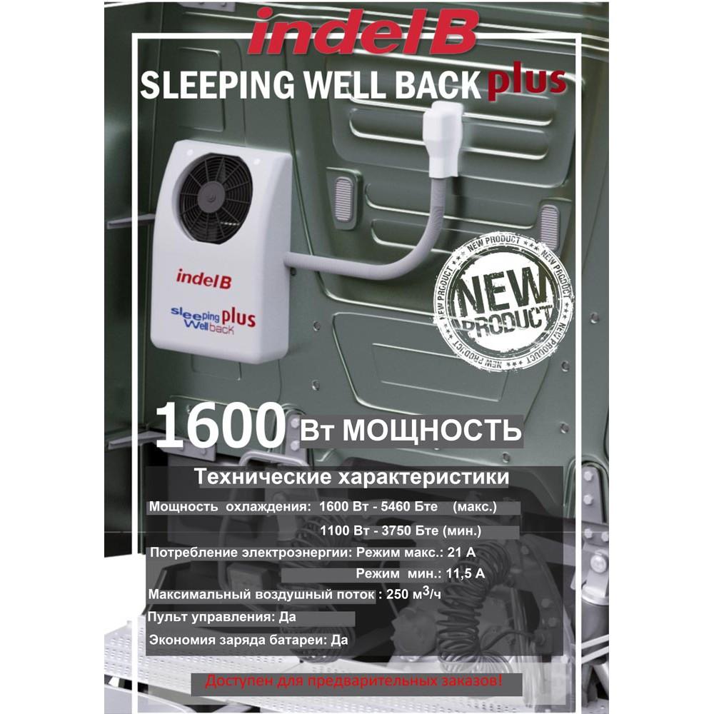 Автономный автомобильный кондиционер Indel B SLEEPING WELL BACK PLUS 24В (+ Антисептик-спрей для рук в подарок!)