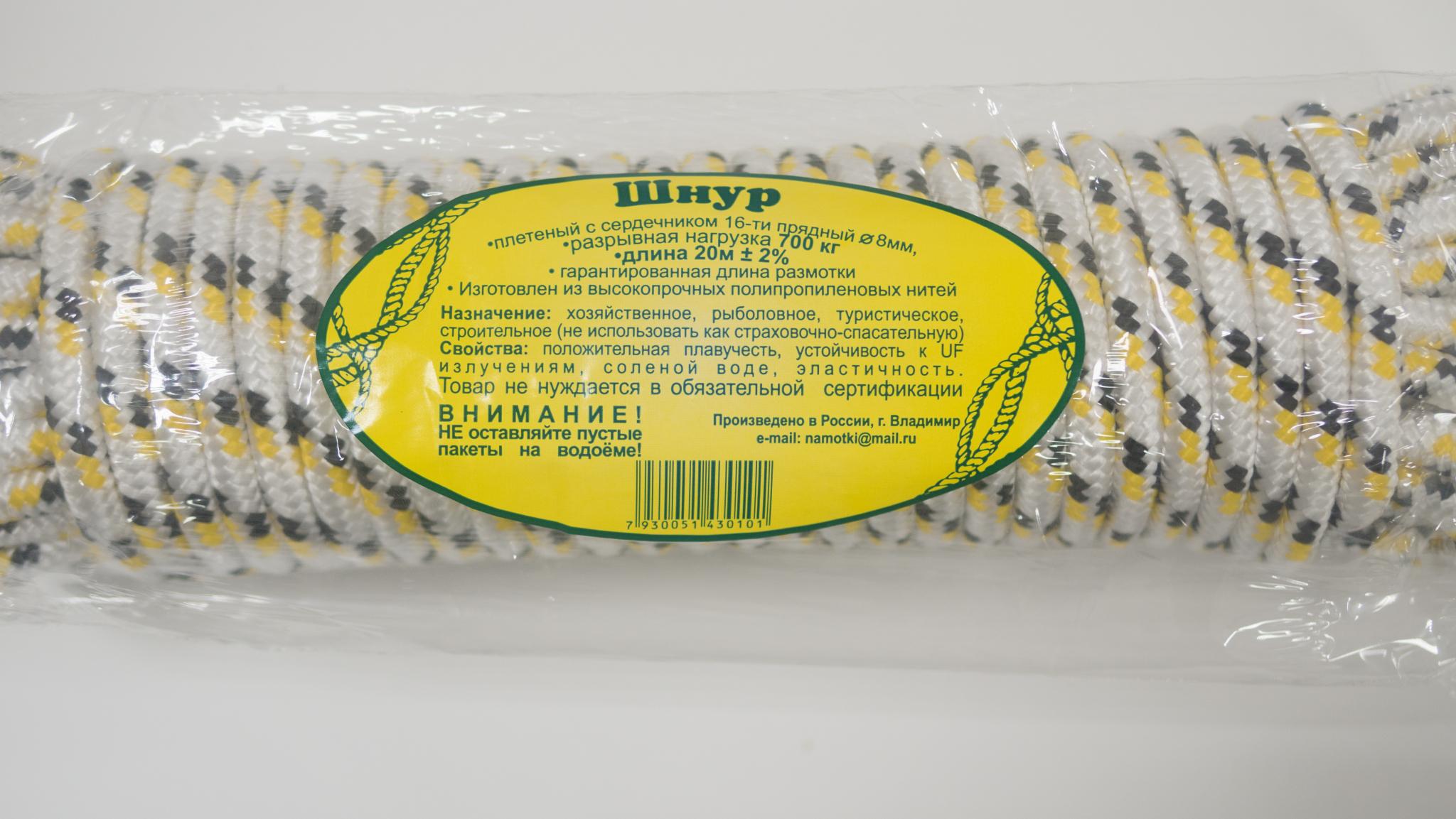 Шнур полипропиленовый плетеный 8мм*30м