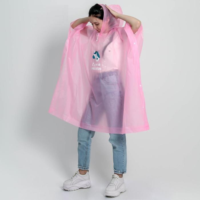 """Дождевик - пончо с рисукном """"I am a unicorn"""" Единорог универсальный размер 150 х 150 см Розовый"""