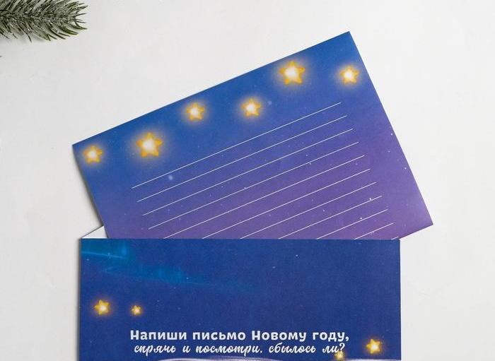 """Письмо Деду Морозу """"Письмо новому году"""""""