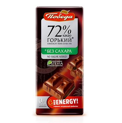 Шоколад горький без сахара, 72%