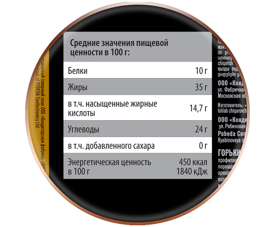 """Шоколад горький без сахара, 72% """"Чаржед"""""""