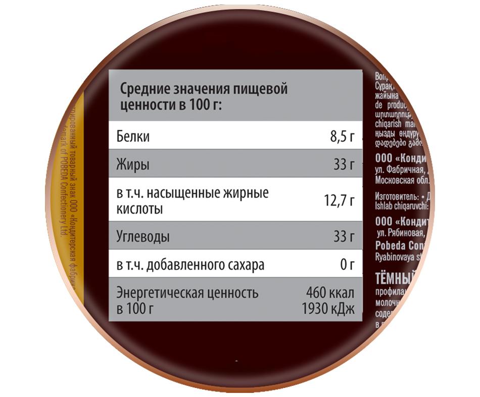 "Шоколад темный без сахара, 57% ""Чаржед"""