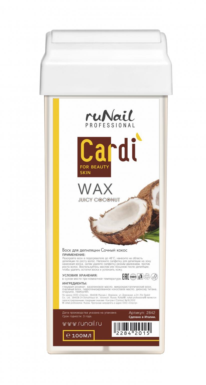 """Воск для депиляции Cardi (аромат: """"Сочный кокос"""") №2842"""