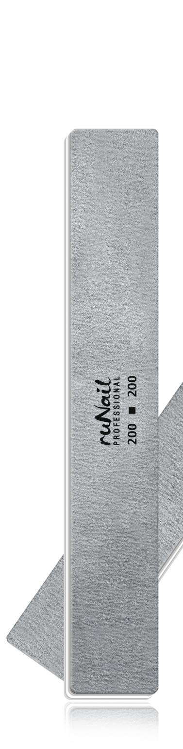 Профессиональная пилка для искусственных ногтей (серая, прямая, 200/200) № 0552