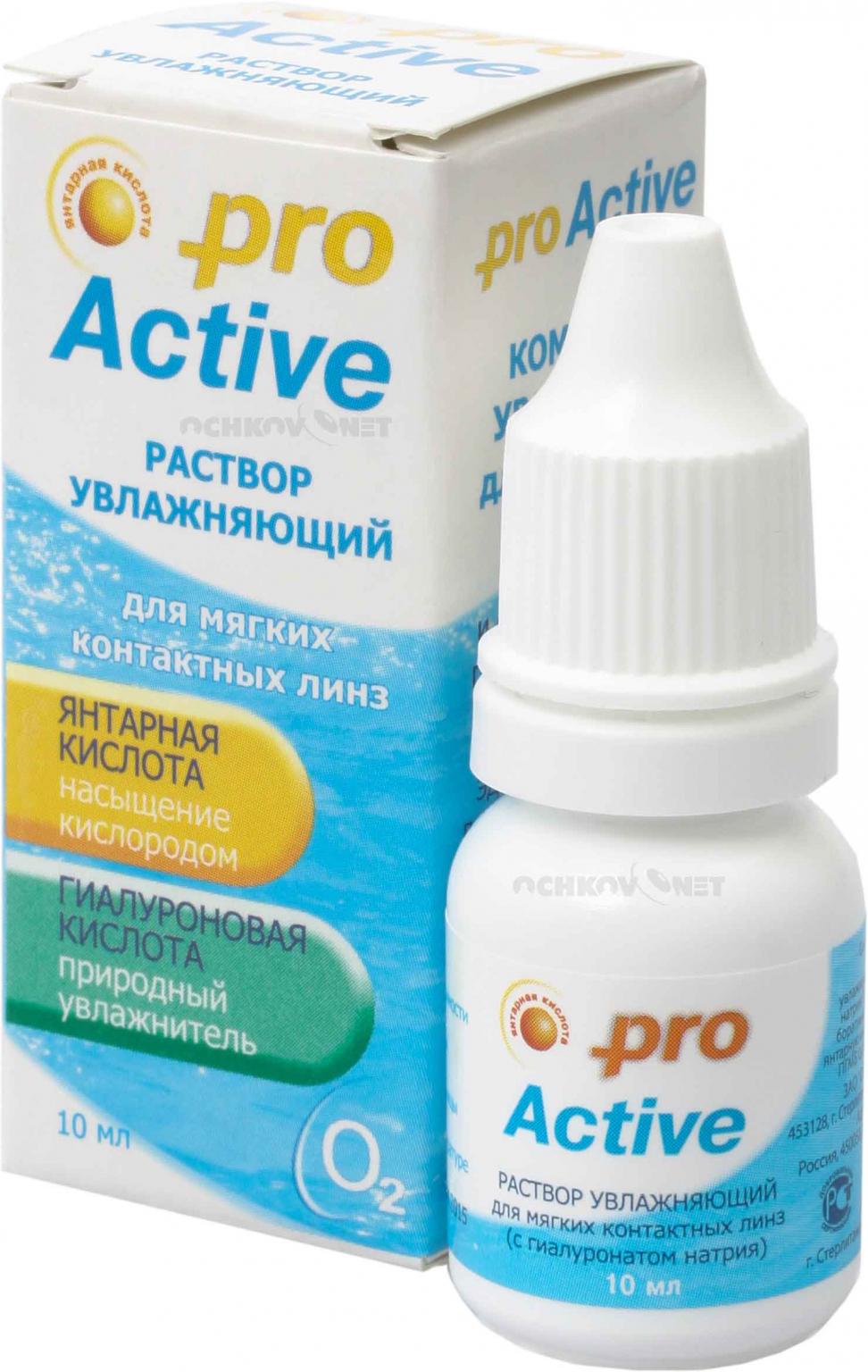 Капли Optimed ProActive 10 мл