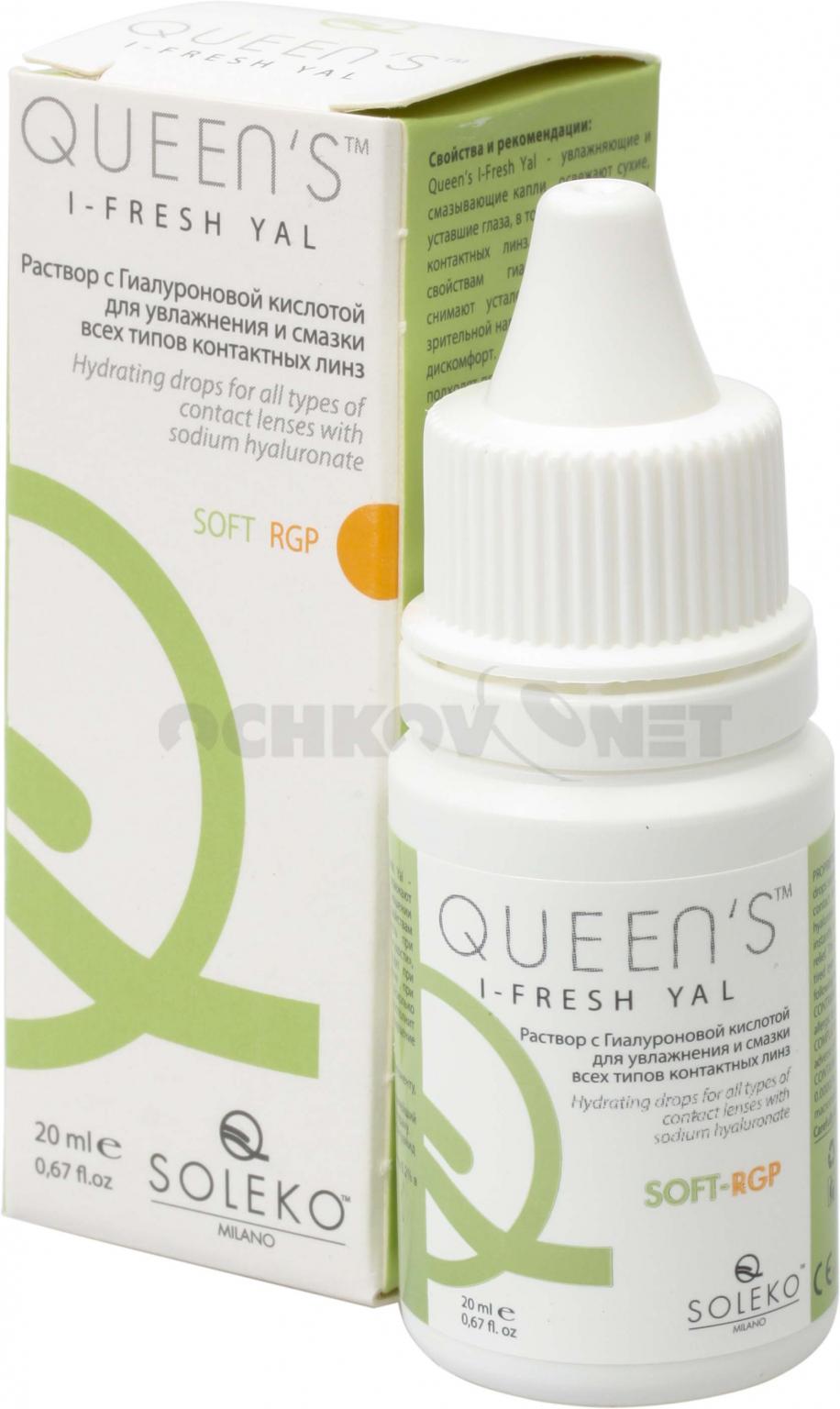 Капли Queens I-Fresh Yal 20 мл