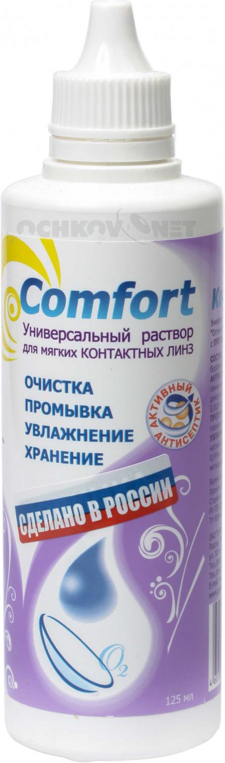 Раствор OptiMed Comfort 125 мл