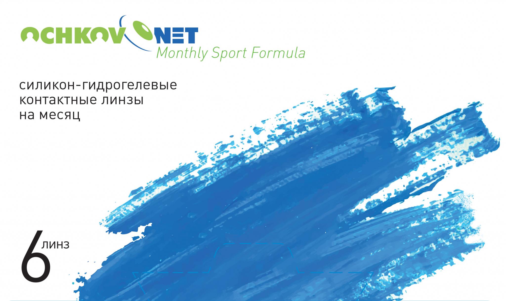 Контактные линзы Ochkov.Net Sport Formula (6 линз)