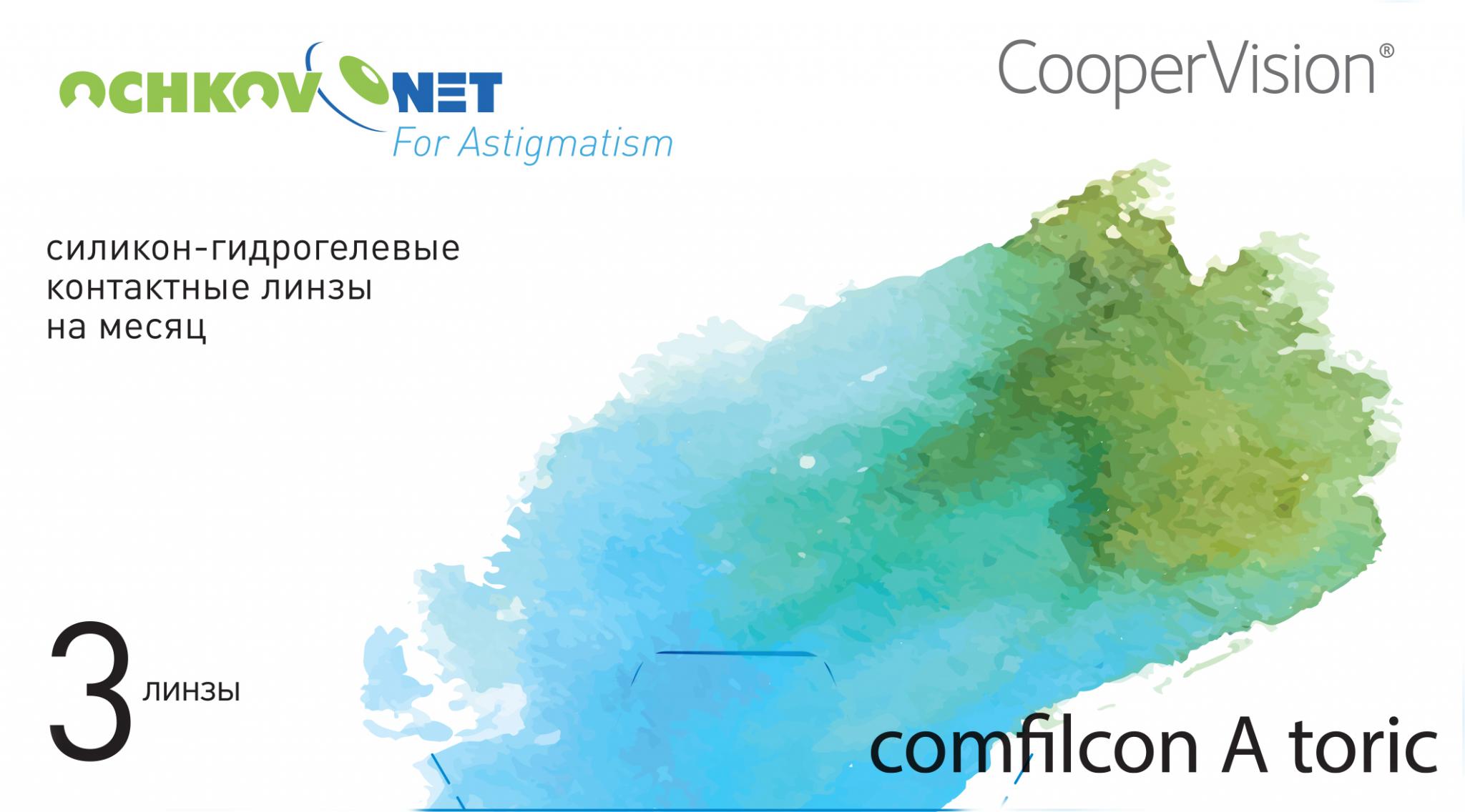 Контактные линзы Ochkov.Net for Astigmatism (3 линзы)
