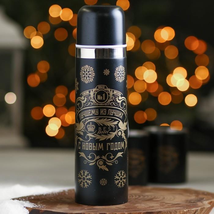 Набор подарочный новогодний «Лучшему из лучших», 2 предмета: термос 500 мл, кружка 2 шт.