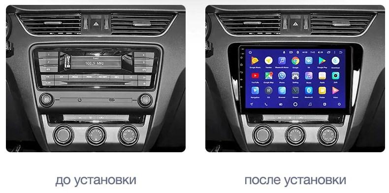 Магнитола Skoda Octavia A7 2013+ DAYSTAR DS-7180ZL (+ Камера заднего вида в подарок!)