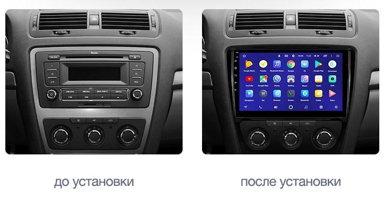 Магнитола Skoda Octavia 2004-2013 DAYSTAR DS-7182ZL (+ Камера заднего вида в подарок!)