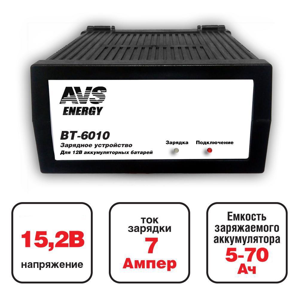 Зарядное устройство - источник питания AVS Energy BT-6010 (12В, 7А) (+ Антисептик-спрей для рук в подарок!)