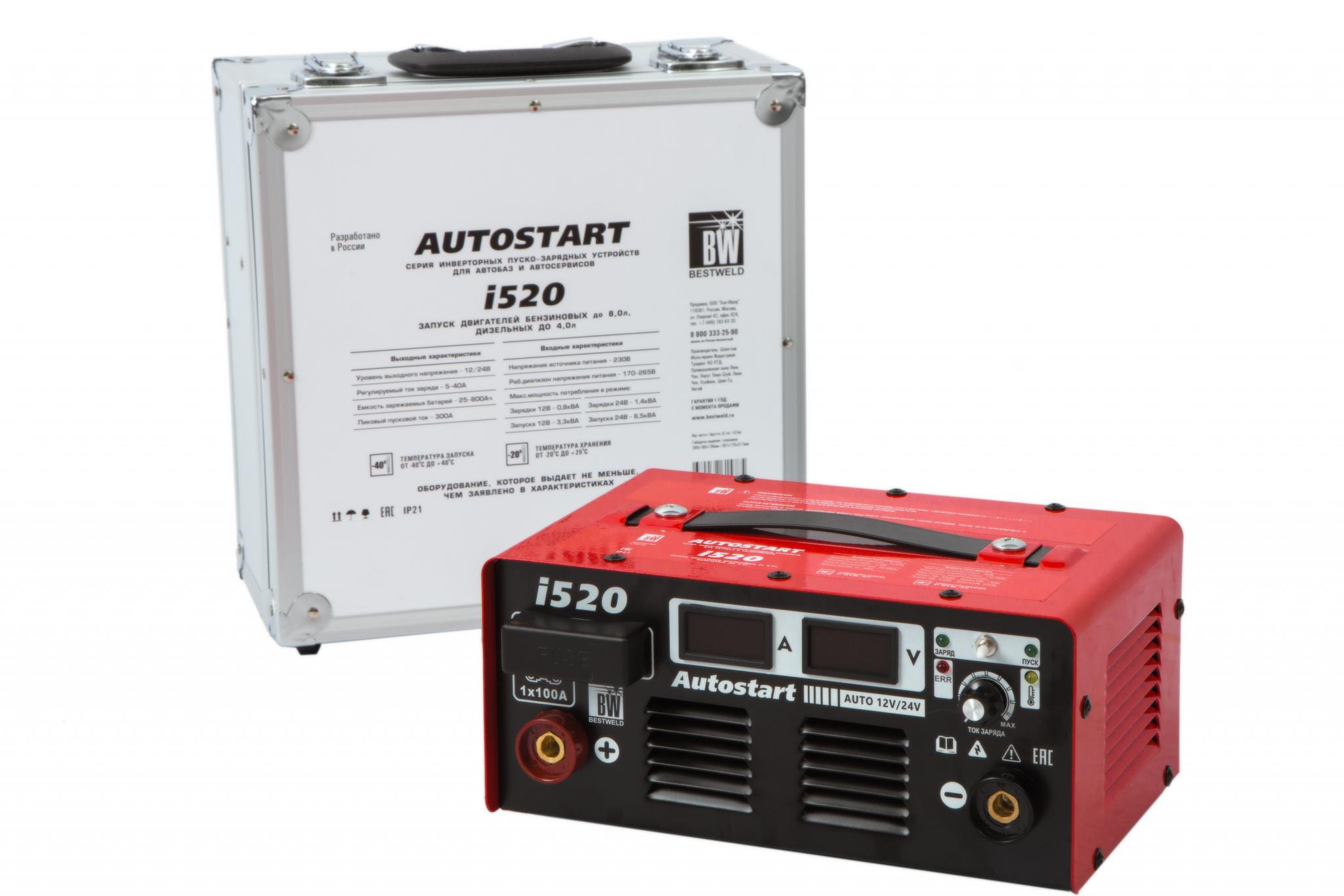 Пуско-зарядное устройство инверторное сетевое BestWeld Autostart i520 (12/24В, 5-40А) (+ Антисептик-спрей для рук в по..