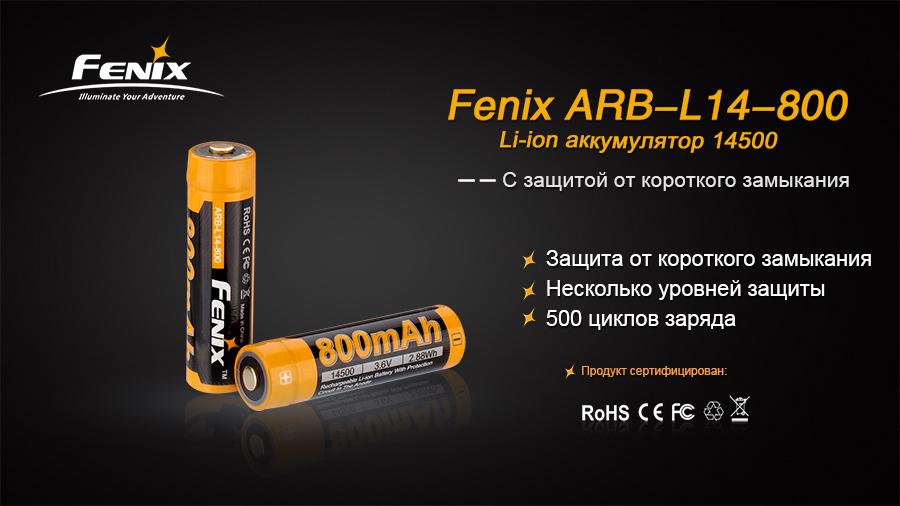 Аккумулятор 14500 Fenix ARB-L14 800mAh (+ Антисептик-спрей для рук в подарок!)