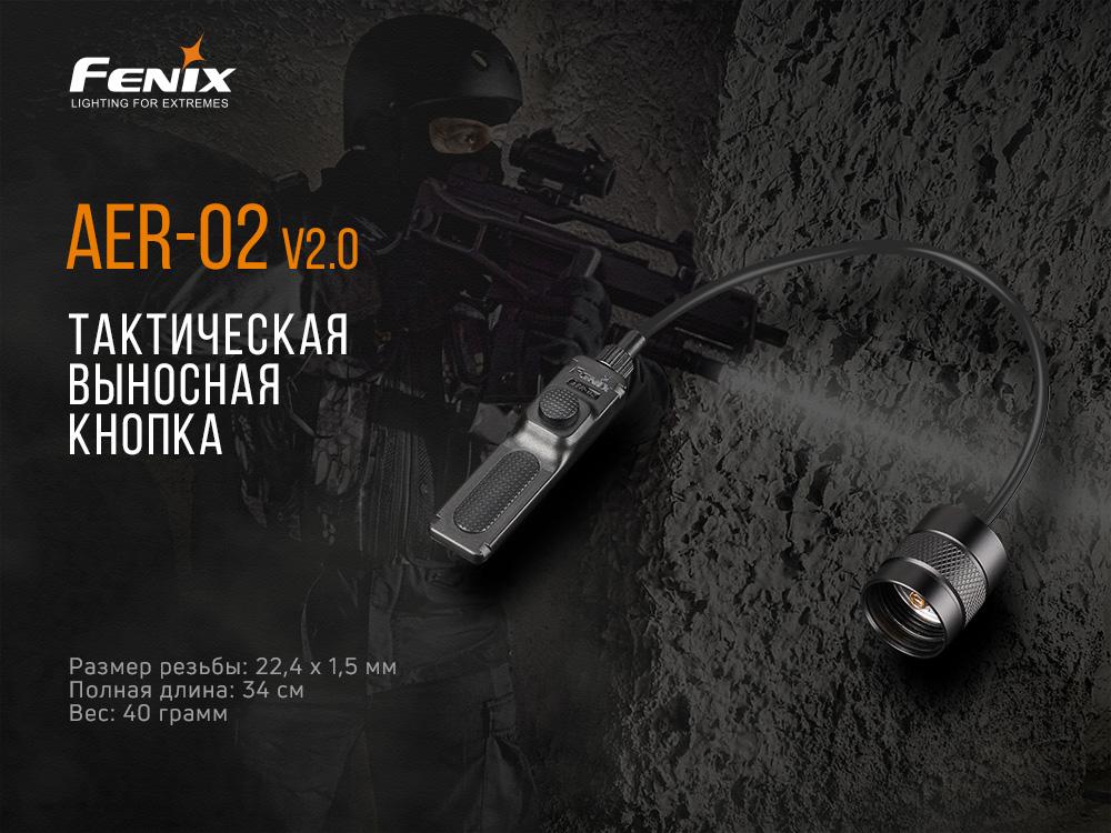 Выносная тактическая кнопка Fenix AER-02 V2.0 (+ Антисептик-спрей для рук в подарок!)