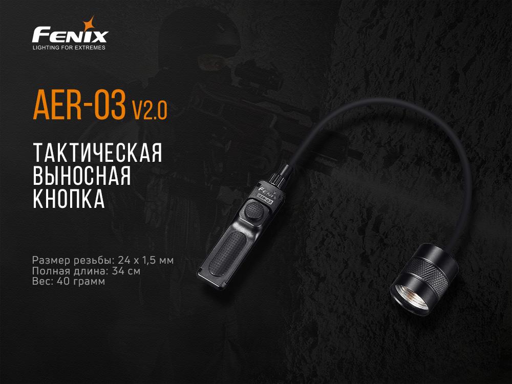 Выносная тактическая кнопка Fenix AER-03 V2.0 (+ Антисептик-спрей для рук в подарок!)