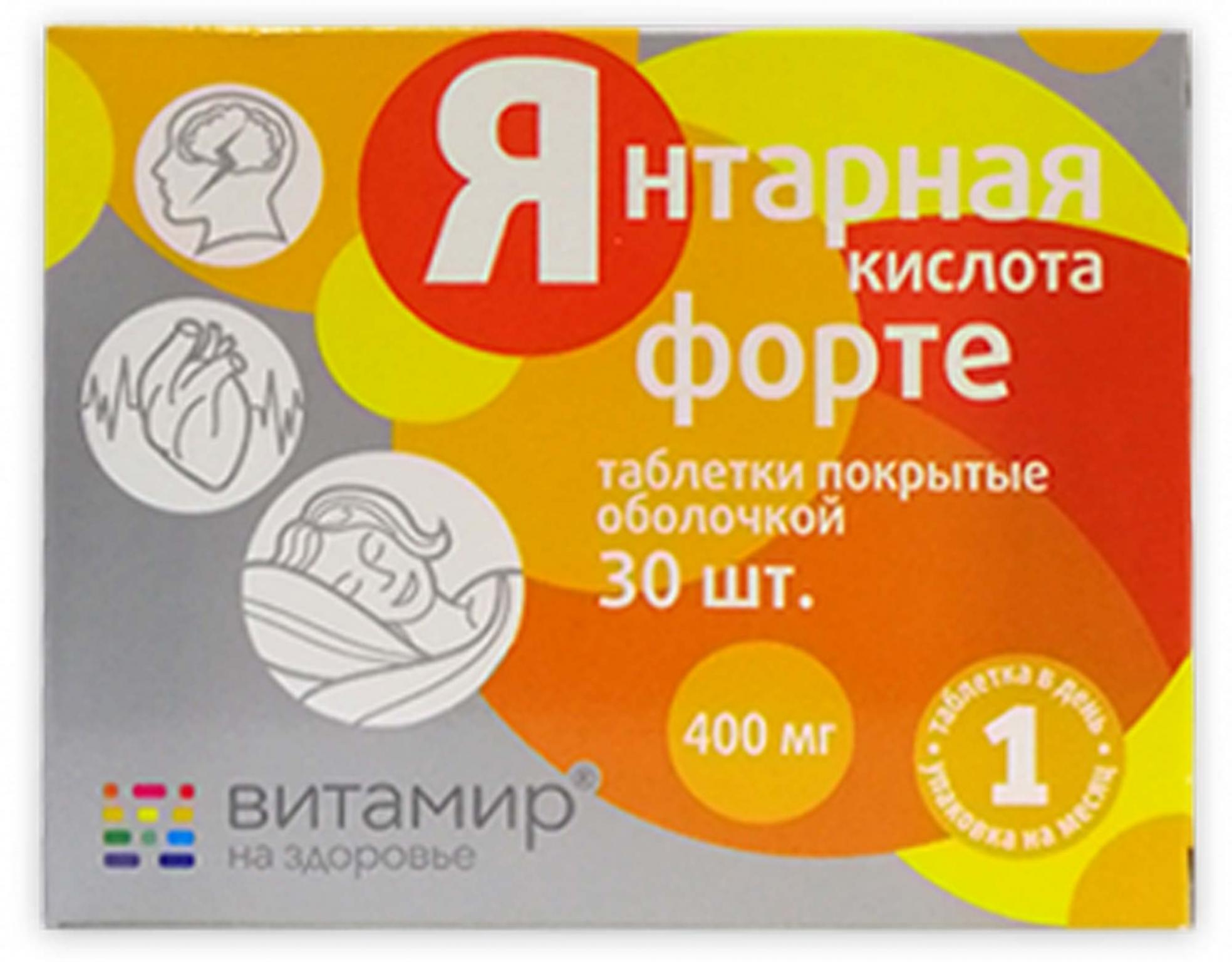 Янтарная кислота 30 таблеток
