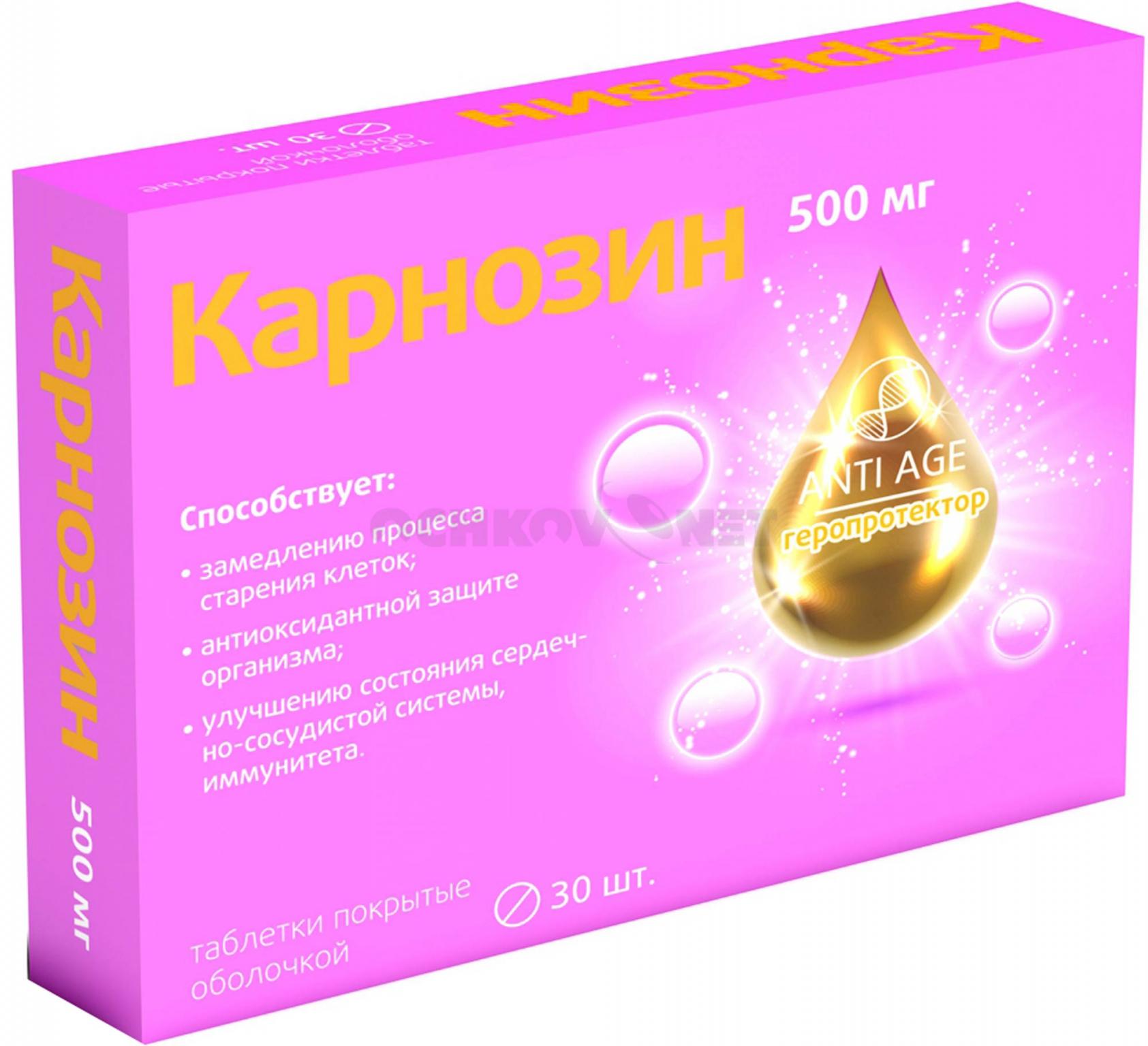 Карнозин 30 таблеток