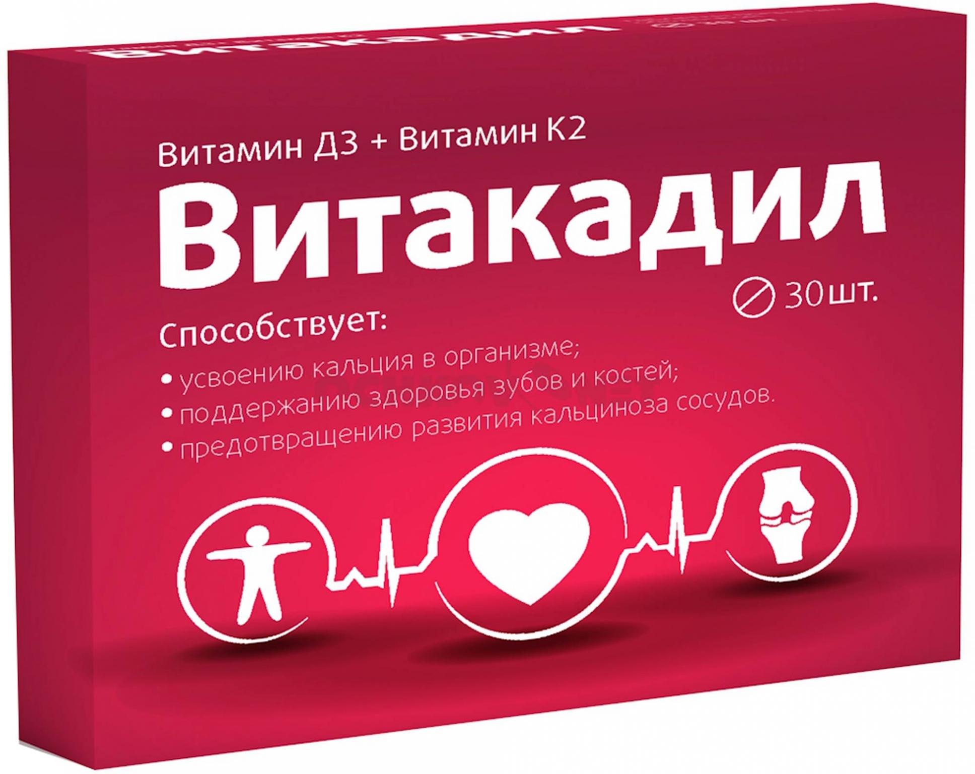 Витакадил 30 таблеток