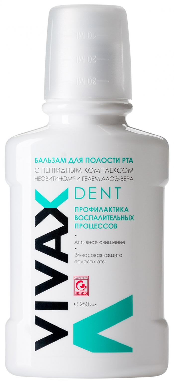 Бальзам Vivax. Профилактика. 250 мл