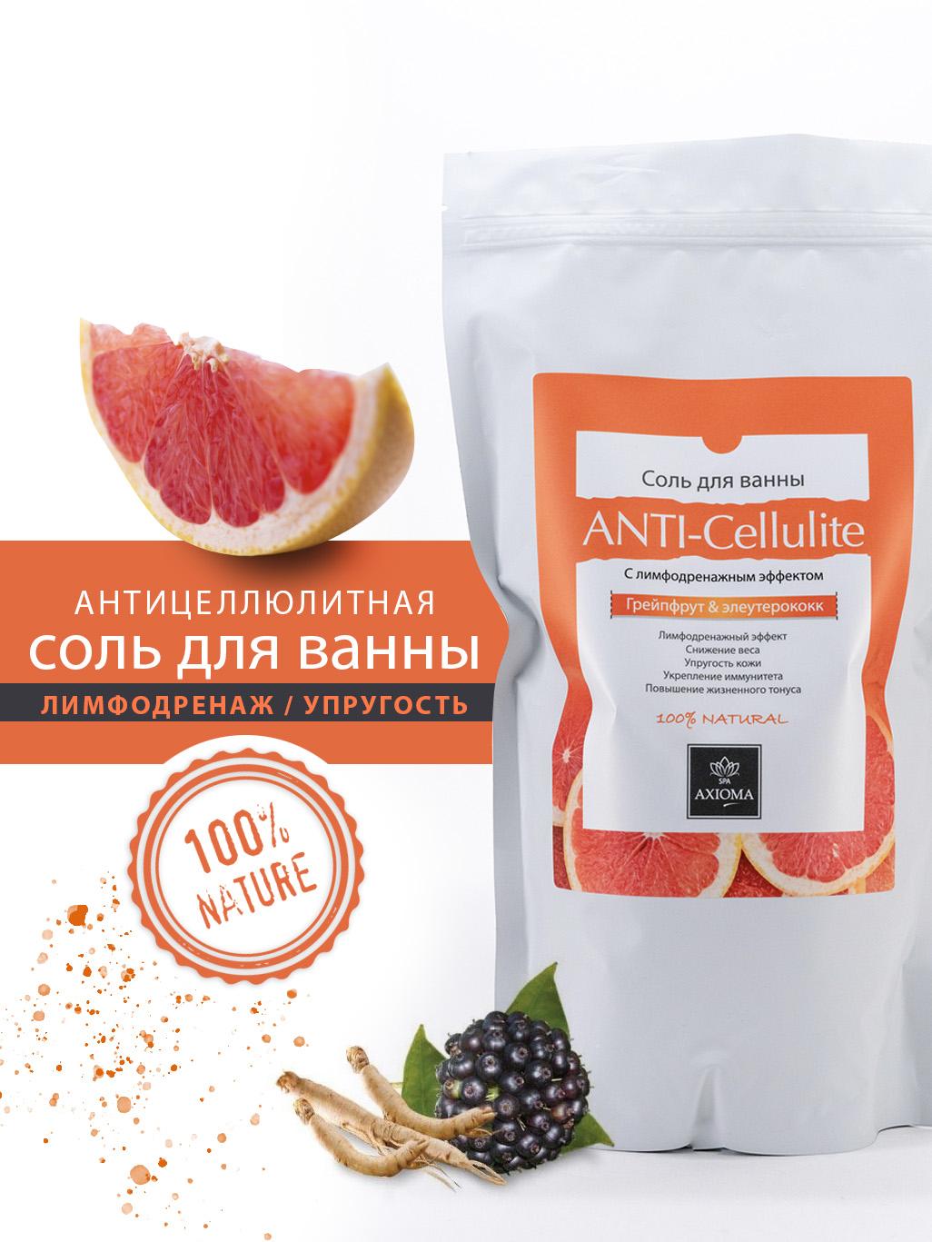 """Соль для ванны """"ANTI-cellulite"""""""
