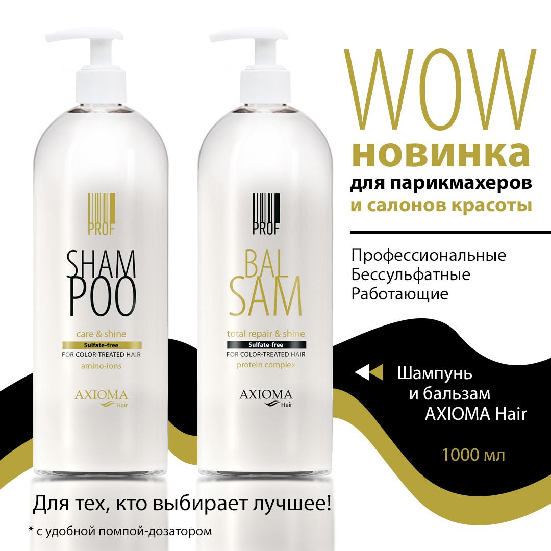 """Шампунь для окрашенных волос """"Care & shine"""" с комплексом аминокислот"""