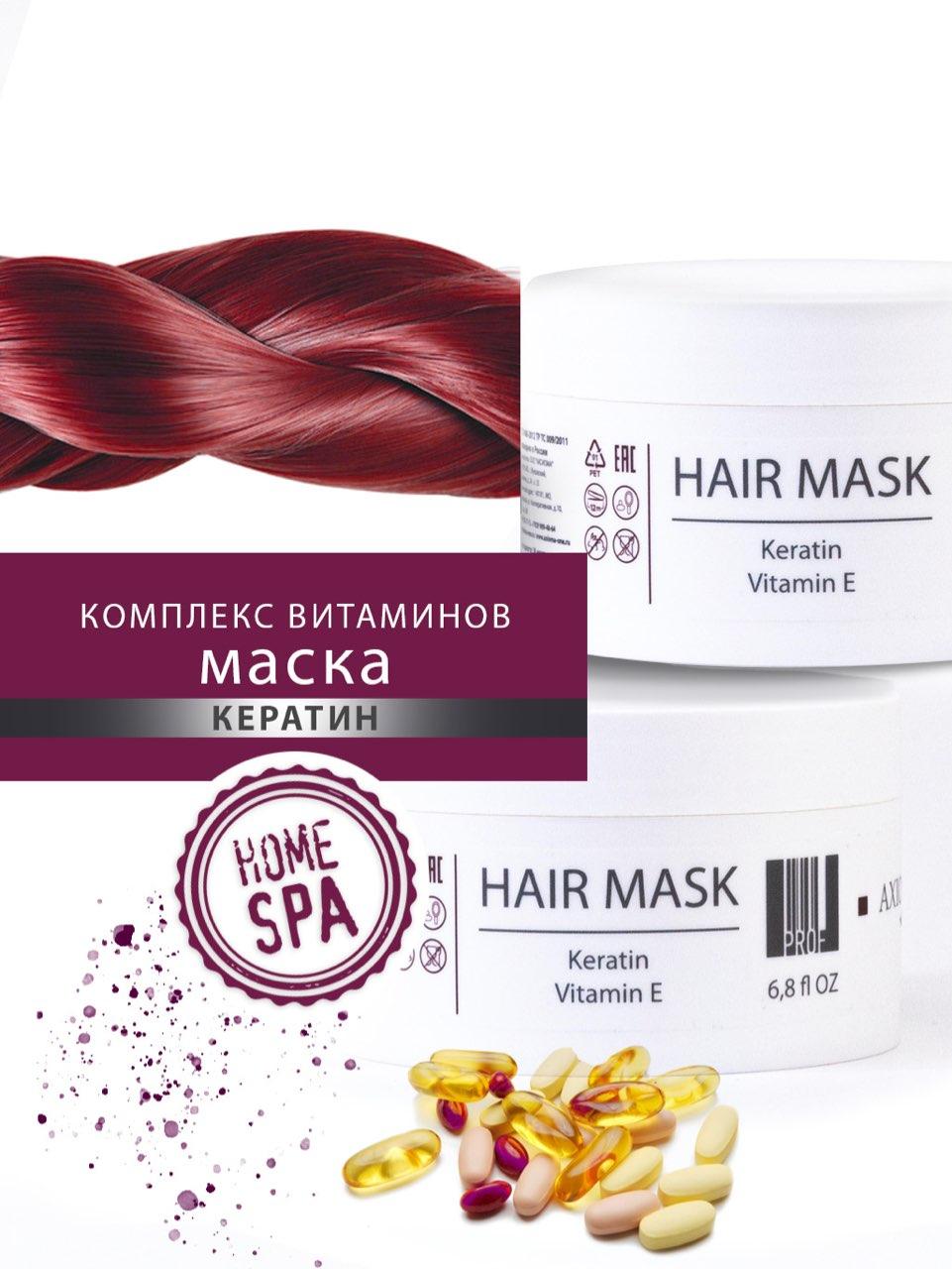 """Маска для волос с кератином """"Восстановление и защита"""""""