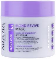 Aravia professional Blond Revive Mask - Маска-кондиционер оттеночная для восстановления цвета и структуры осветленных ..