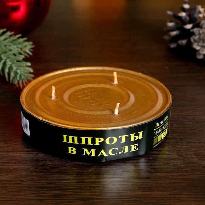 """Прикольная свеча подарочная """"Шпроты в масле"""" 9 см  9 см  2,5 см, 95 г"""