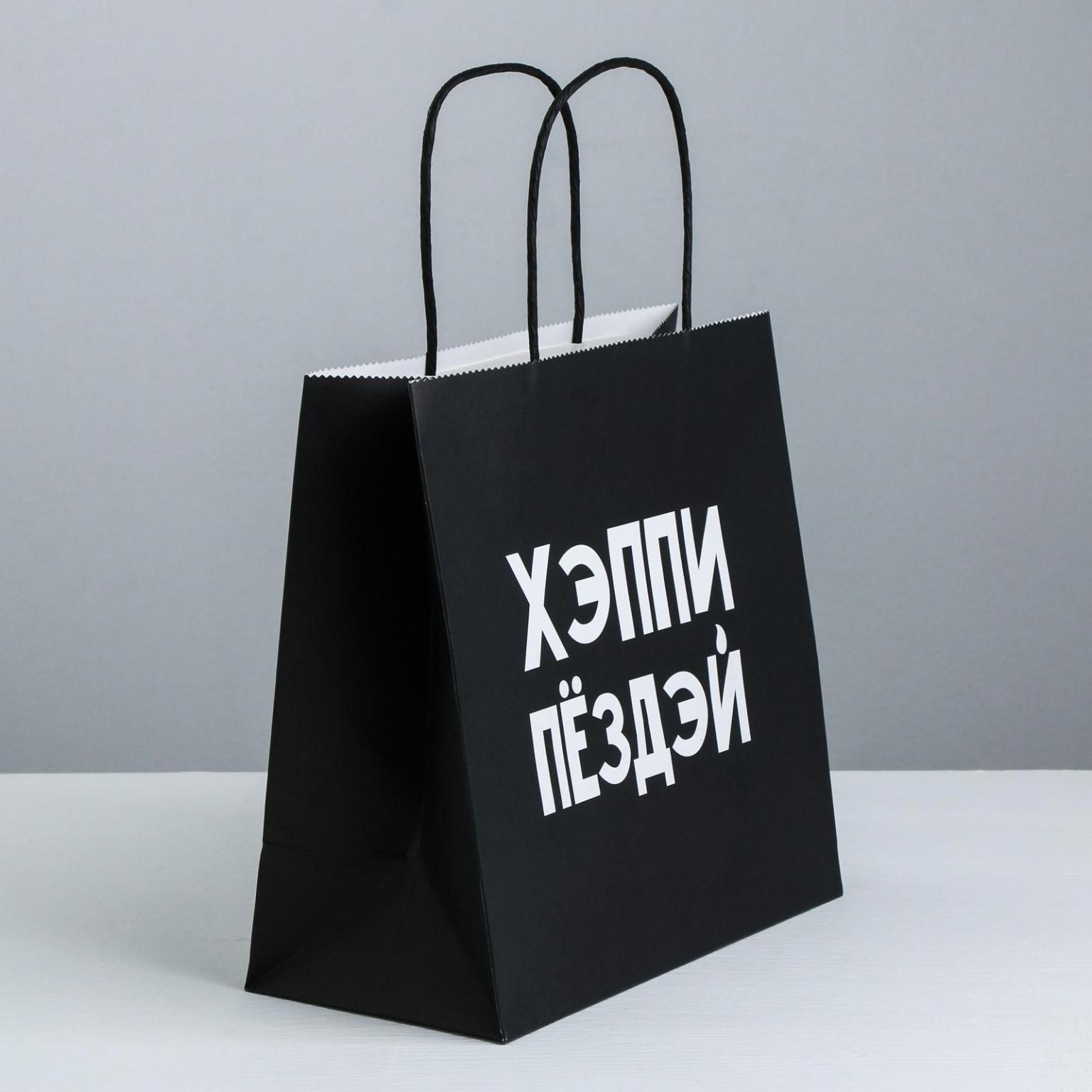 Пакет подарочный Хэппи пёздей, 22*22*11 см
