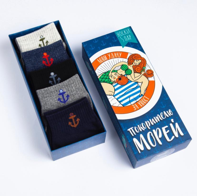 """Набор носков в подарочной упаковке """"Покорителю морей"""" 5 пар, р-р 39-43 (25-28 см)"""