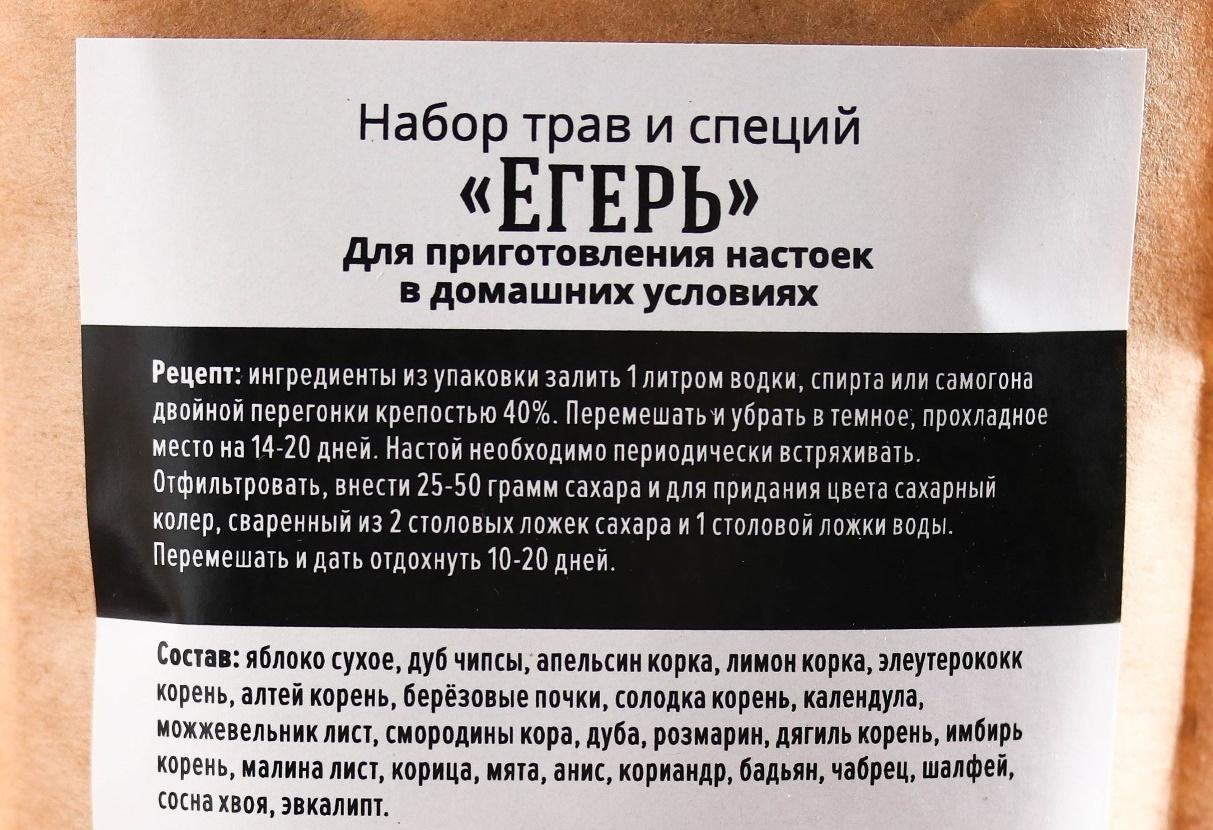 Подарочный набор для приготовления алкоголя Егерь: травы и специи 36 г, штоф 0,5 л