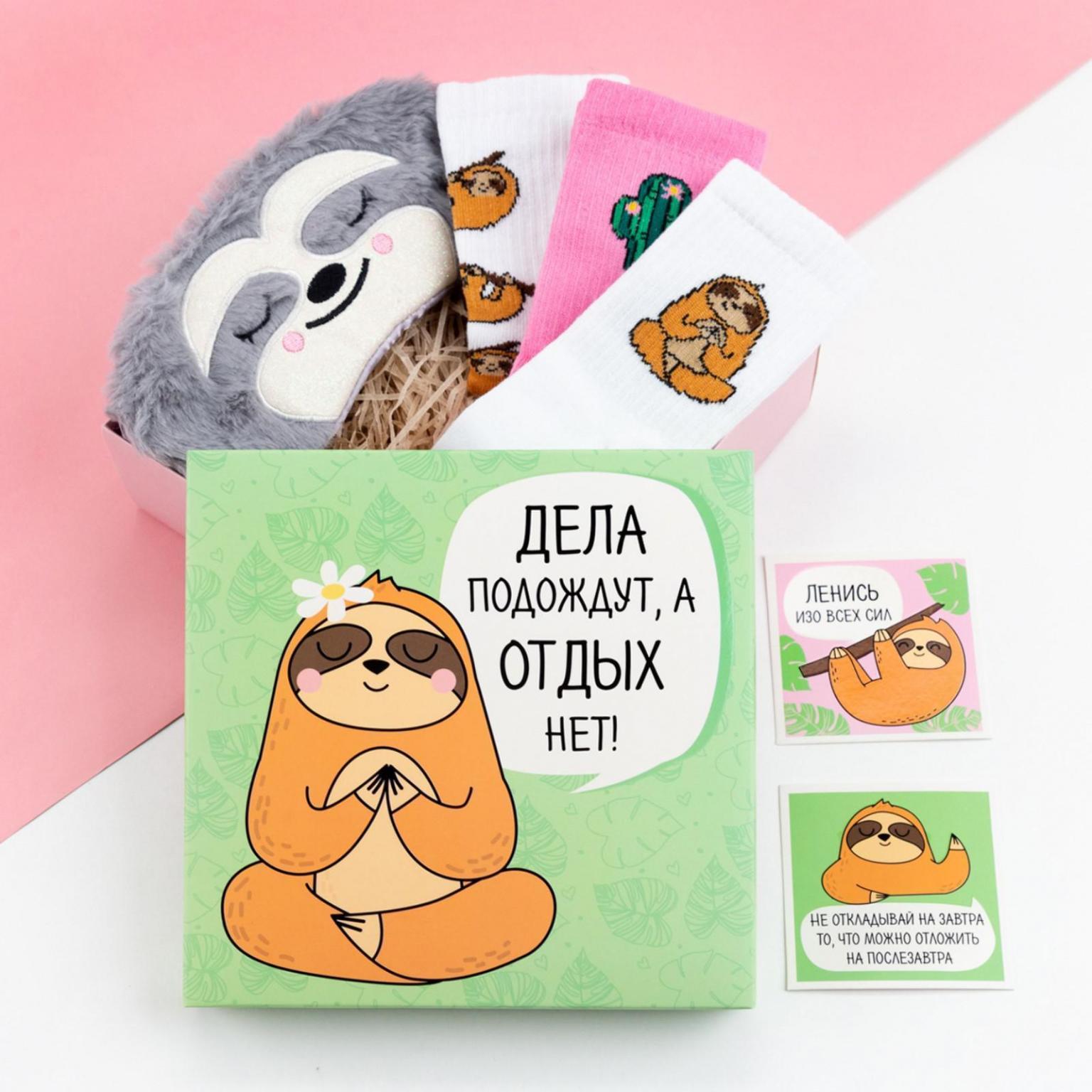 """Подарочный набор """"Ленивец"""" маска для сна, носки 3 пары"""