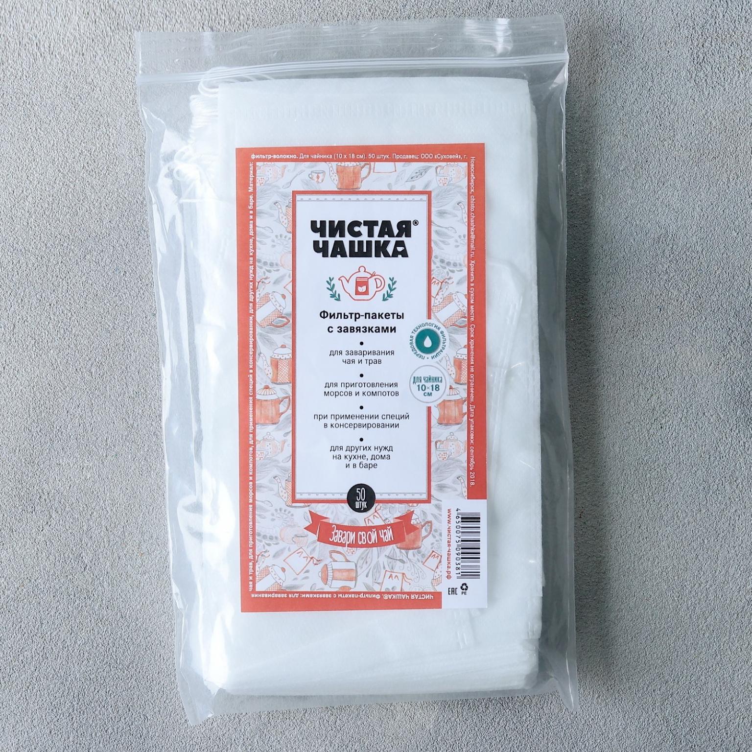 Фильтр-пакеты для заваривания чая и трав, с завязками, 50 шт., 10*17 см