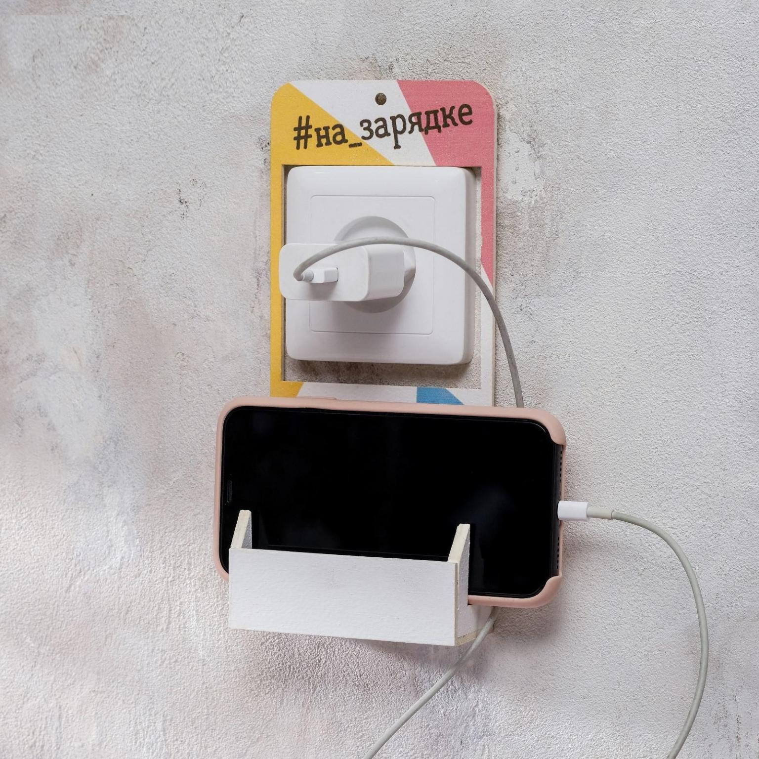 Органайзер для телефона на розетку Зарядка