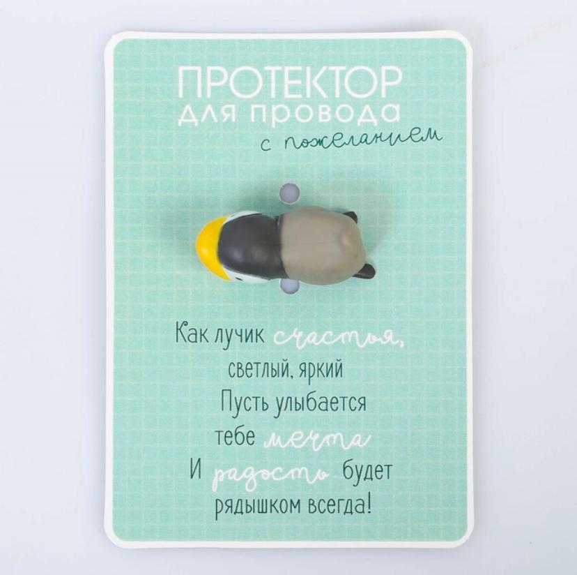 Протектор для провода с пожеланием Пингвин