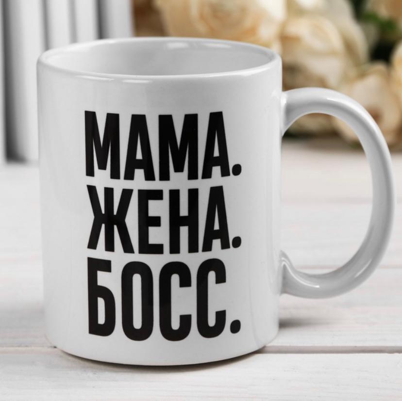 Кружка с прикольной надписью «Мама жена босс», 300 мл
